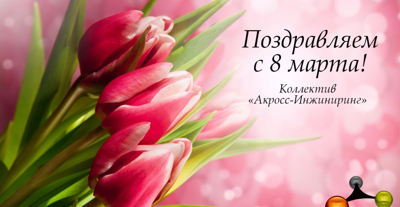 поздравления с днем рождения в день восьмого марта котируются